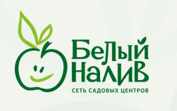"""логотип компании Сеть садовых центров """"Белый налив"""""""