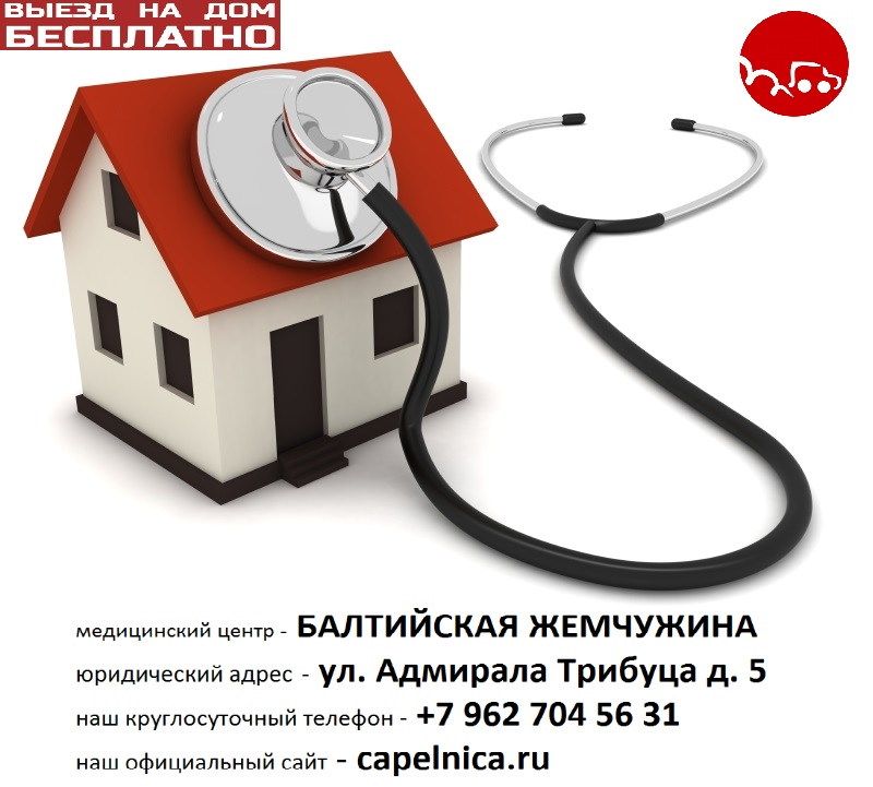 логотип компании Балтийская Жемчужина медицинский центр