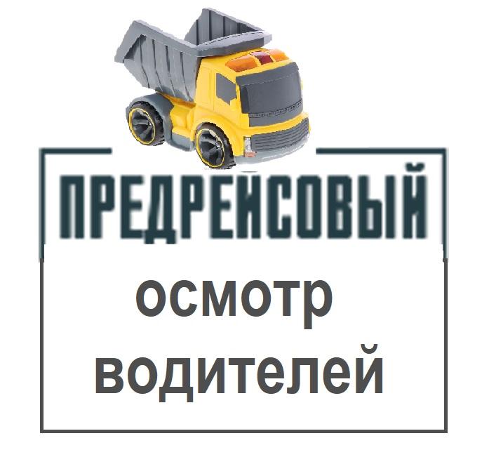 логотип компании Предрейсовый осмотр водителей
