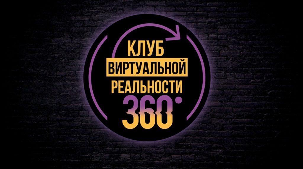логотип компании Клуб виртуальной реальности 360° — VR Клуб в СПб