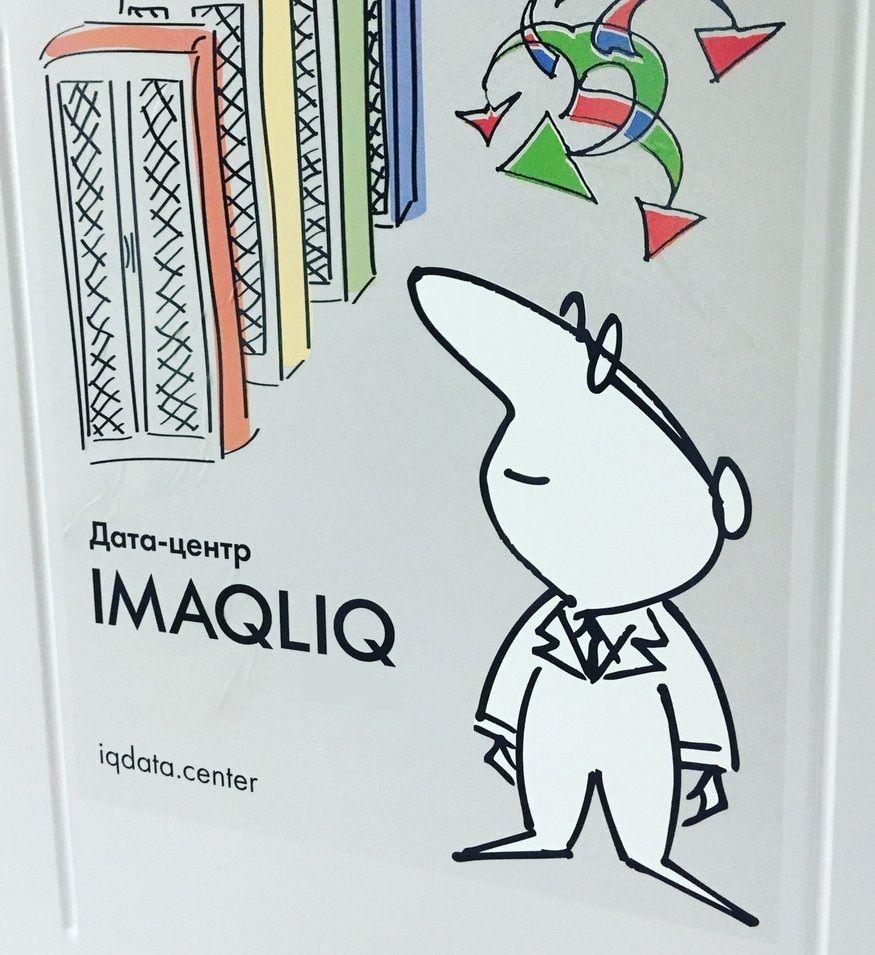 логотип компании ООО «Дата-центр ИМАКЛИК»