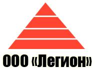 логотип компании ООО «Легион»