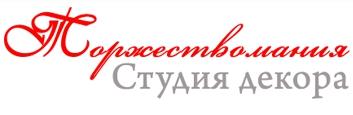 логотип компании Студия декора Торжествомания