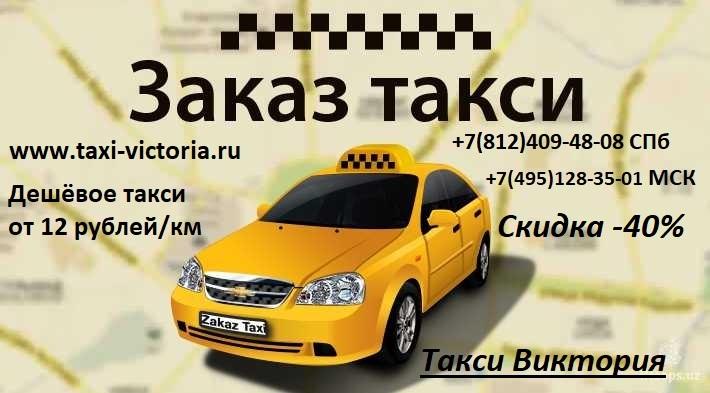 логотип компании Такси Виктория