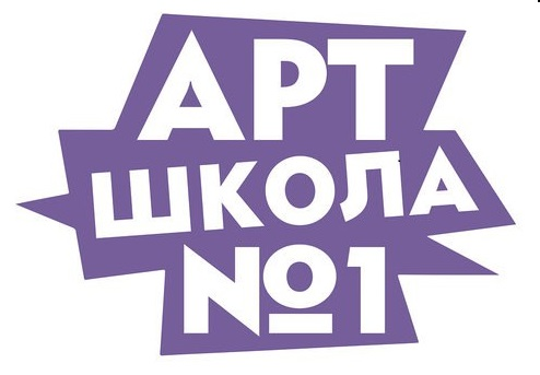логотип компании АРТ-ШКОЛА №1