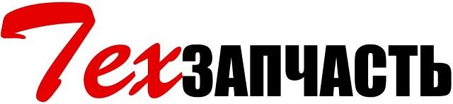 логотип компании ТЕХЗАПЧАСТЬ.рф