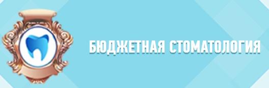 логотип компании Бюджетная Стоматология