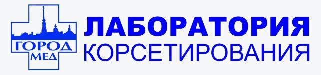 логотип компании Лаборатория корсетирования «ГОРОД-МЕД»