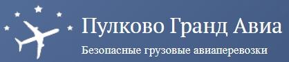 логотип компании ПУЛКОВО ГРАНД-АВИА