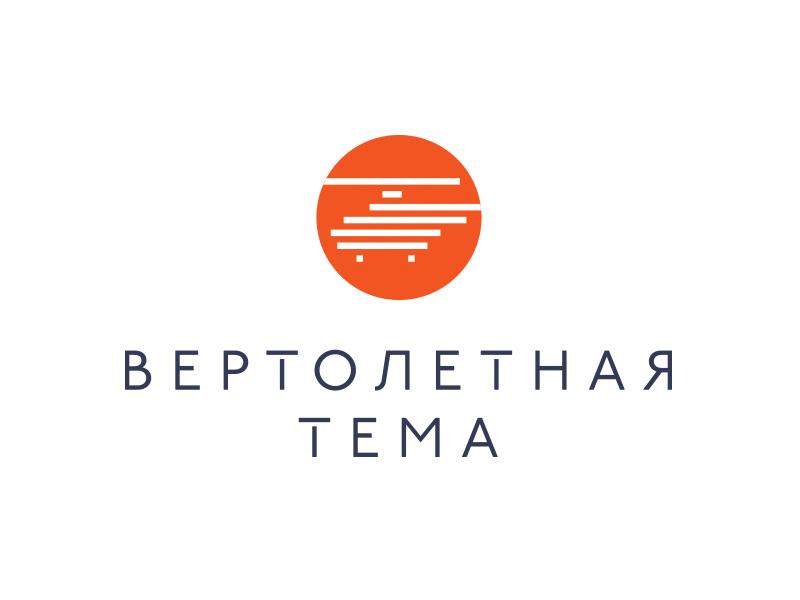 """логотип компании ООО""""Вертолетная тема"""""""