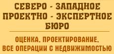 логотип компании ООО «Северо-западное проектно-экспертное бюро»