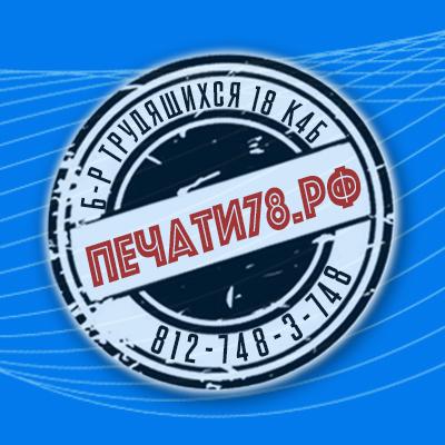 логотип компании печати78.рф