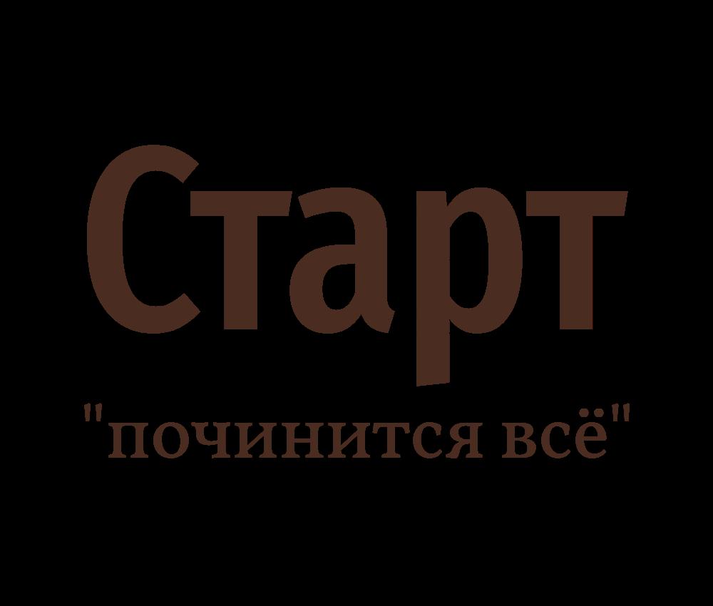 "логотип компании Сервисный центр ""Старт"""