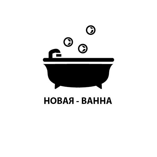 логотип компании Новая-ванна