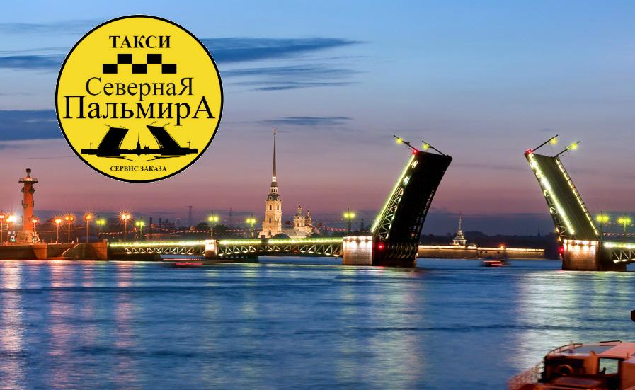"""логотип компании Такси """"Северная Пальмира"""" – сервис заказа в Санкт-Петербурге."""
