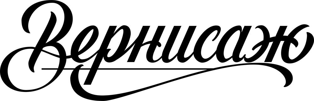 логотип компании Гостевой дом (мини отель) Вернисаж