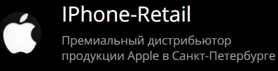логотип компании iPhone-Apple-SPB