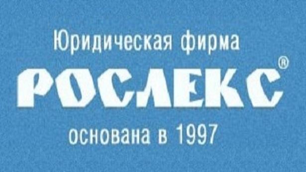 логотип компании Юридическая фирма РОСЛЕКС