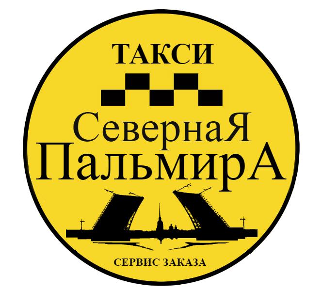 """логотип компании Такси """"Северная Пальмира"""""""
