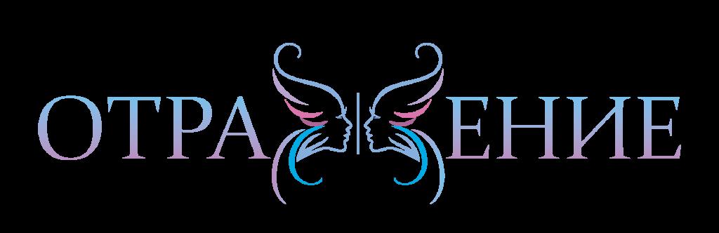 логотип компании Клиника лазерной и эстетической медицины «Отражение»