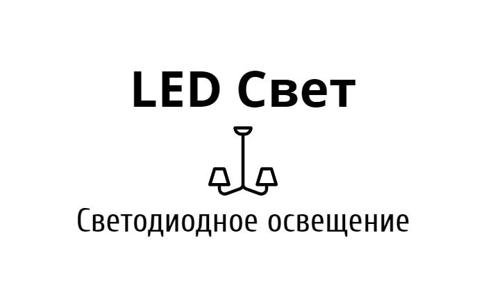 логотип компании LED Свет