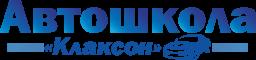 логотип компании Автошкола «Клаксон»