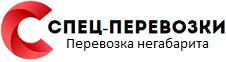 логотип компании Спец-перевозки Санкт-Петербург