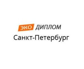 логотип компании СПб ЭКО Дипломс