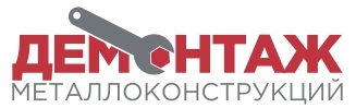 логотип компании Демонтаж Металлоконструкций