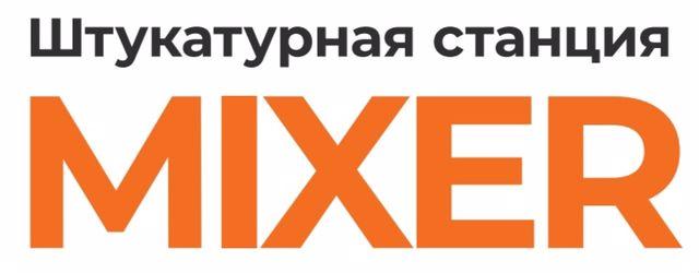 логотип компании MIXER – Производство штукатурных станций