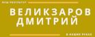 логотип компании Тренер Дмитрий Великзаров