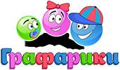 логотип компании Графарики