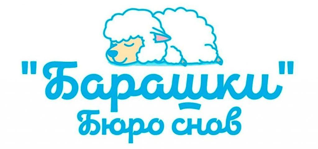 логотип компании Бюро снов «Барашки»