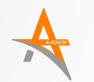 логотип компании А-Услуги