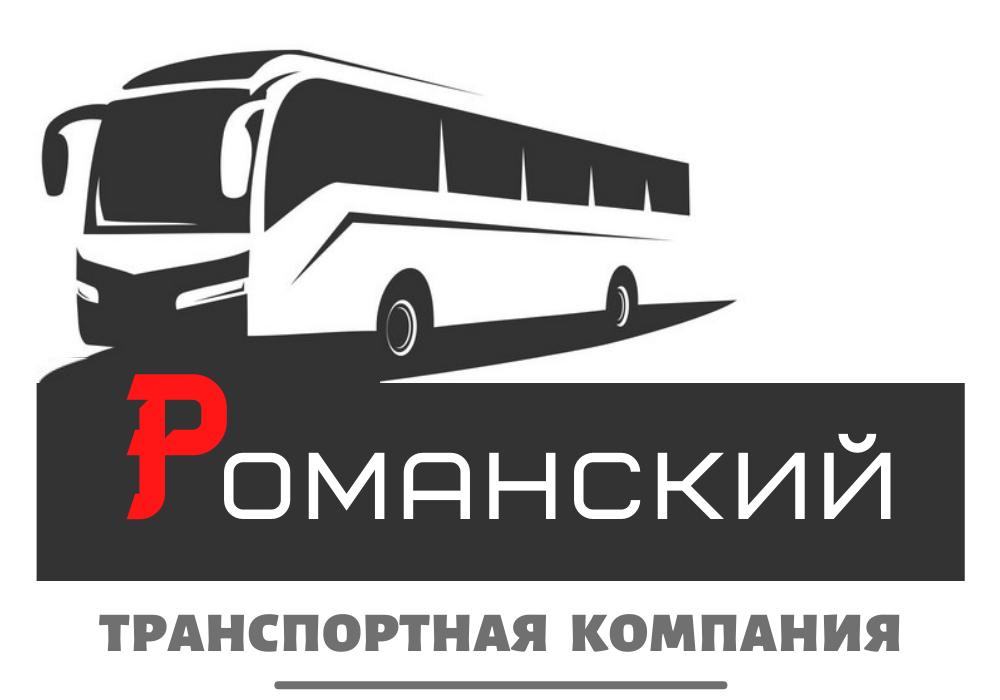 """логотип компании Транспортная компания """"Романский"""""""