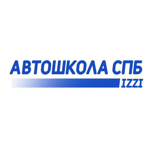 логотип компании Автошкола СПБ
