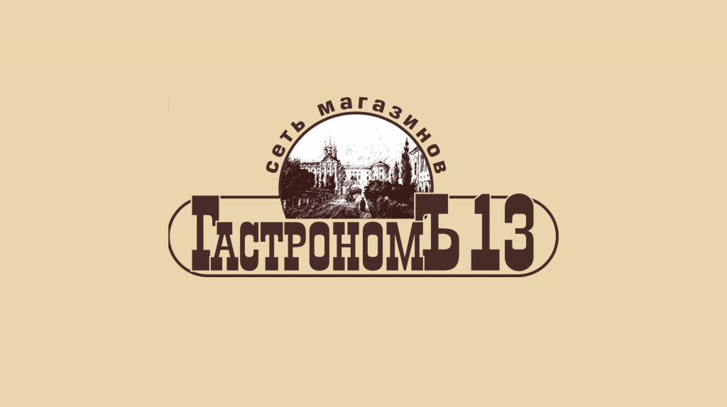 логотип компании ГастрономЪ 13